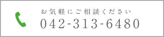 稲城市の歯医者 電話受付:042-313-6480
