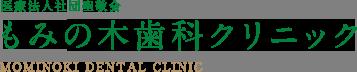医療法人社団聖敬会 もみの木歯科クリニック MOMINOKI DENTAL CLINIC